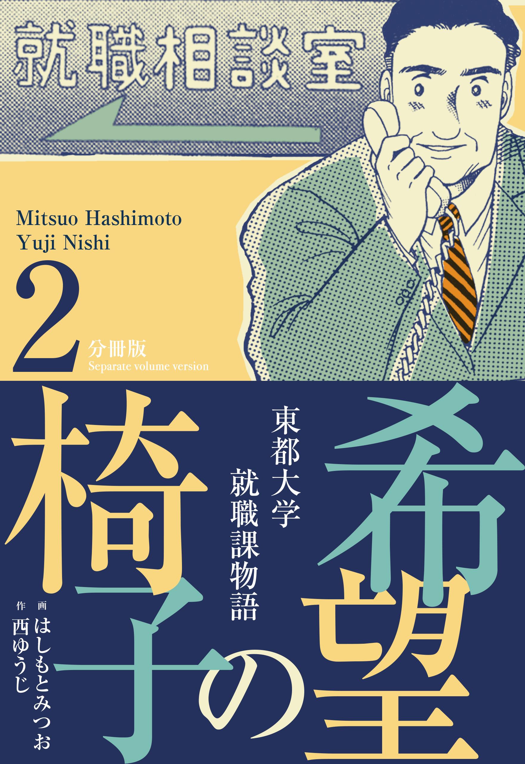 希望の椅子【分冊版】(第2巻)