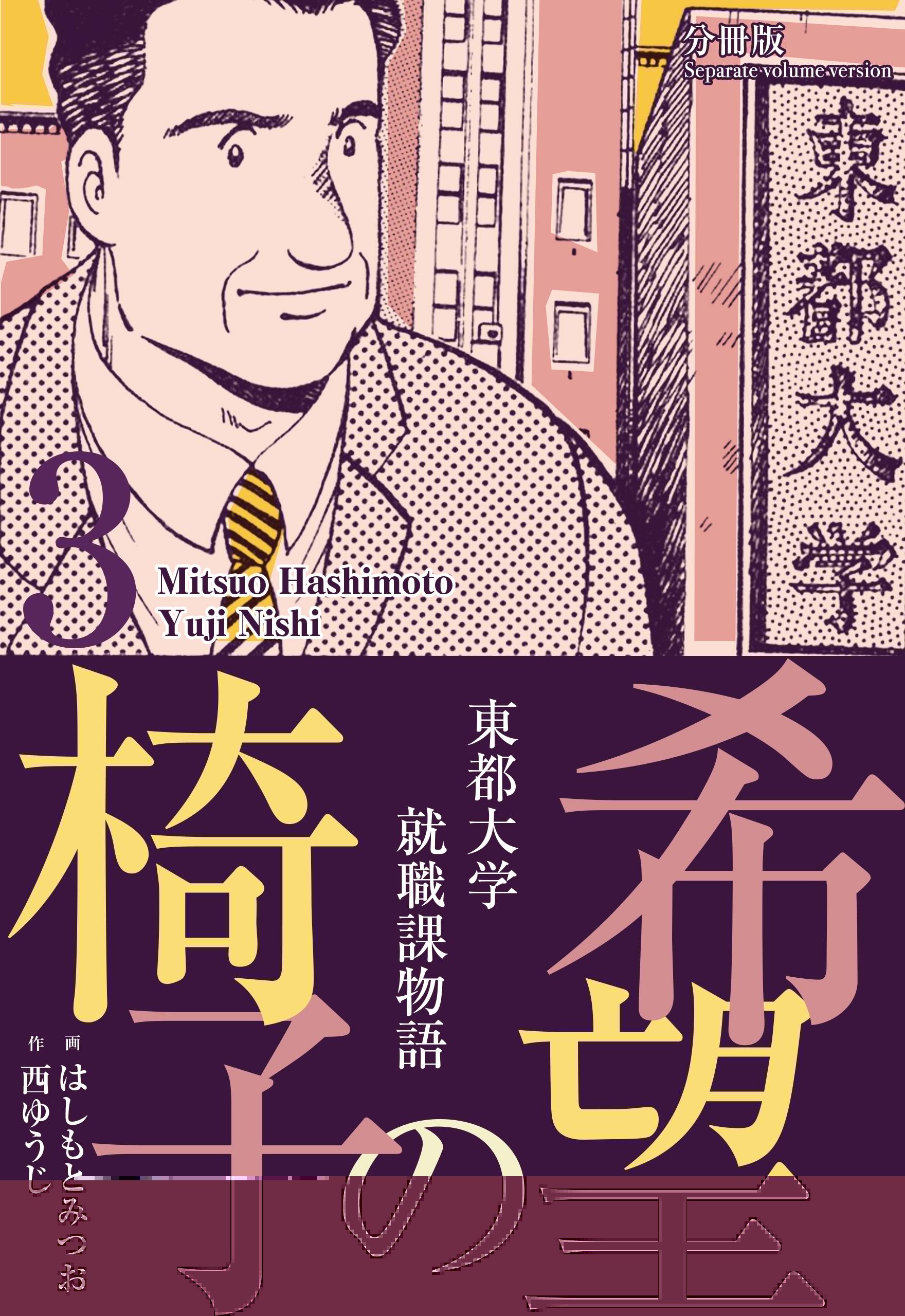 希望の椅子【分冊版】(第3巻)