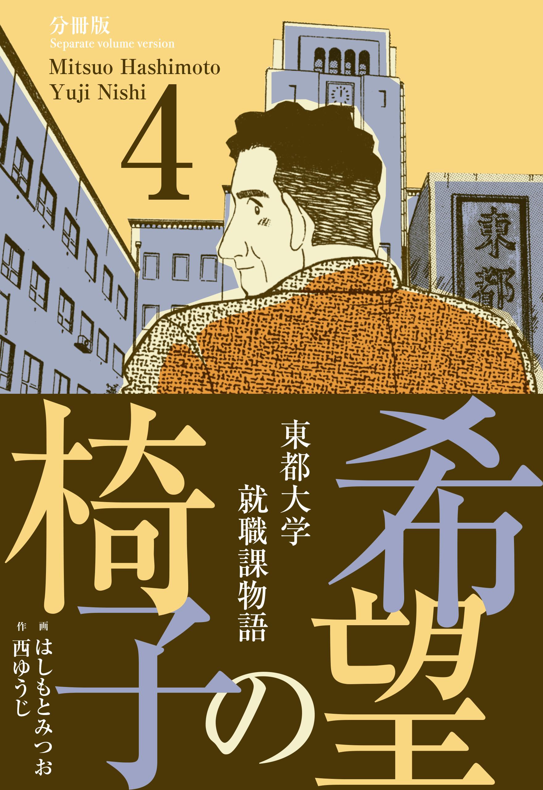 希望の椅子【分冊版】(第4巻)