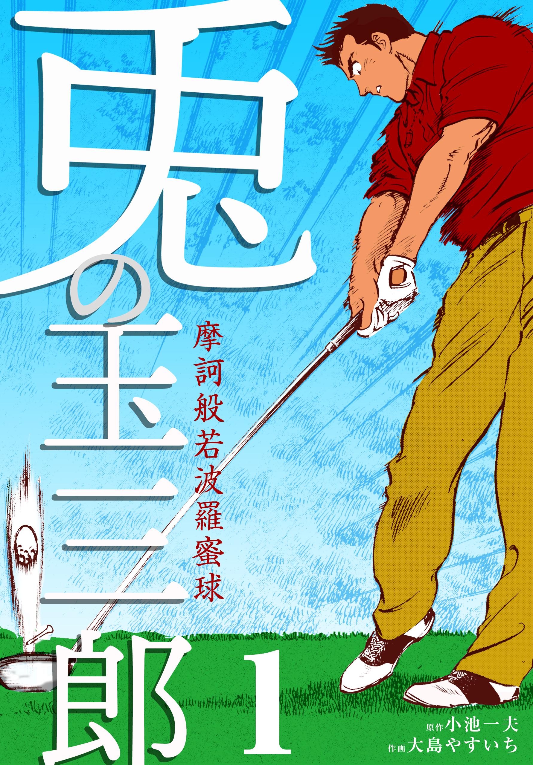 摩訶般若波羅蜜球 兎の玉三郎(第1巻)