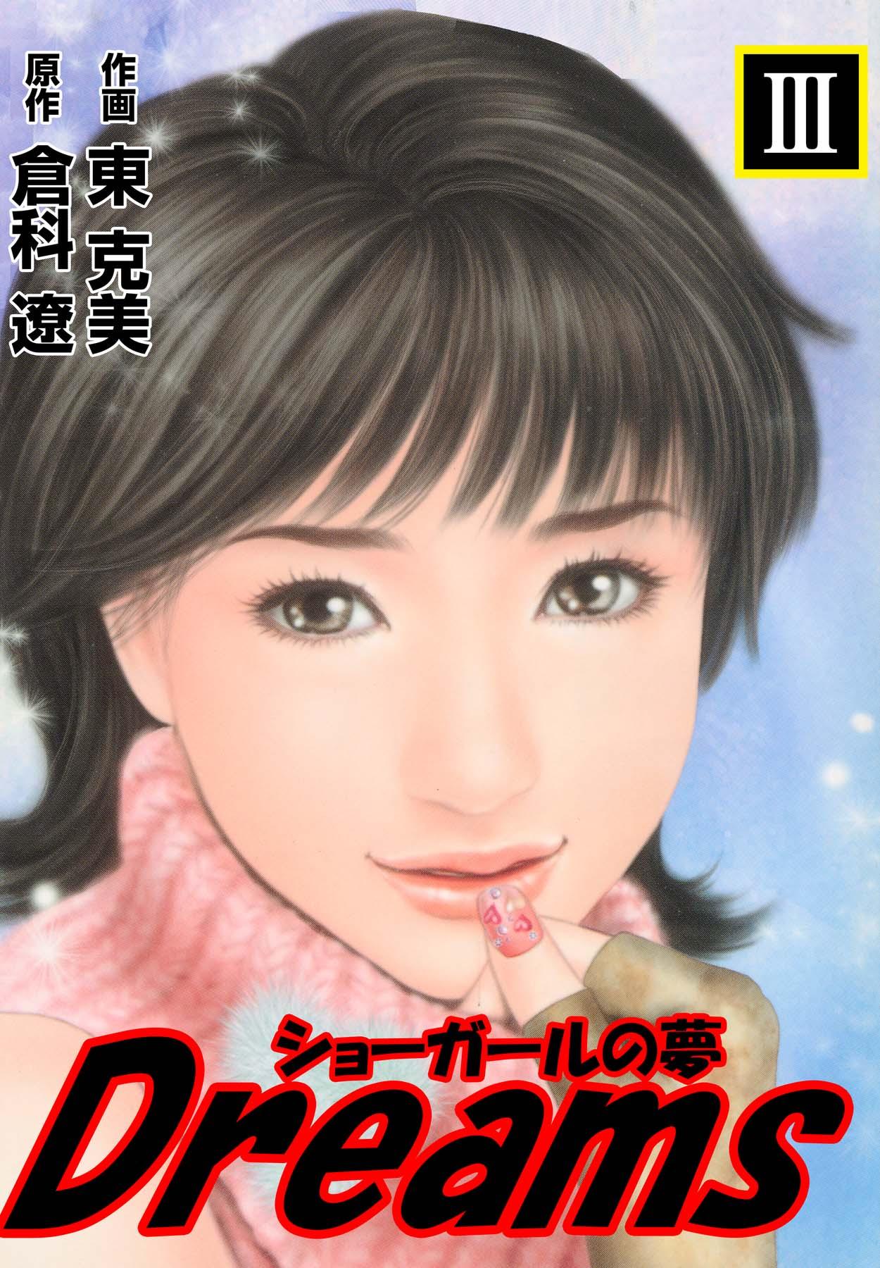 Dreams(第3巻)