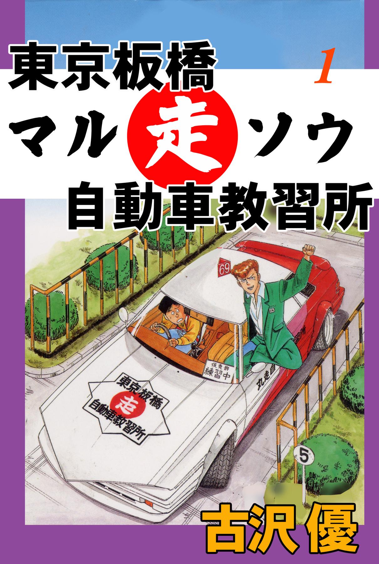 (第1巻) 東京板橋マルソウ自動車教習所