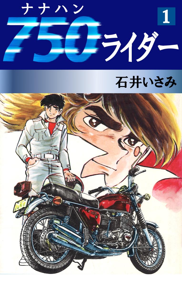 750ライダー(第1巻)