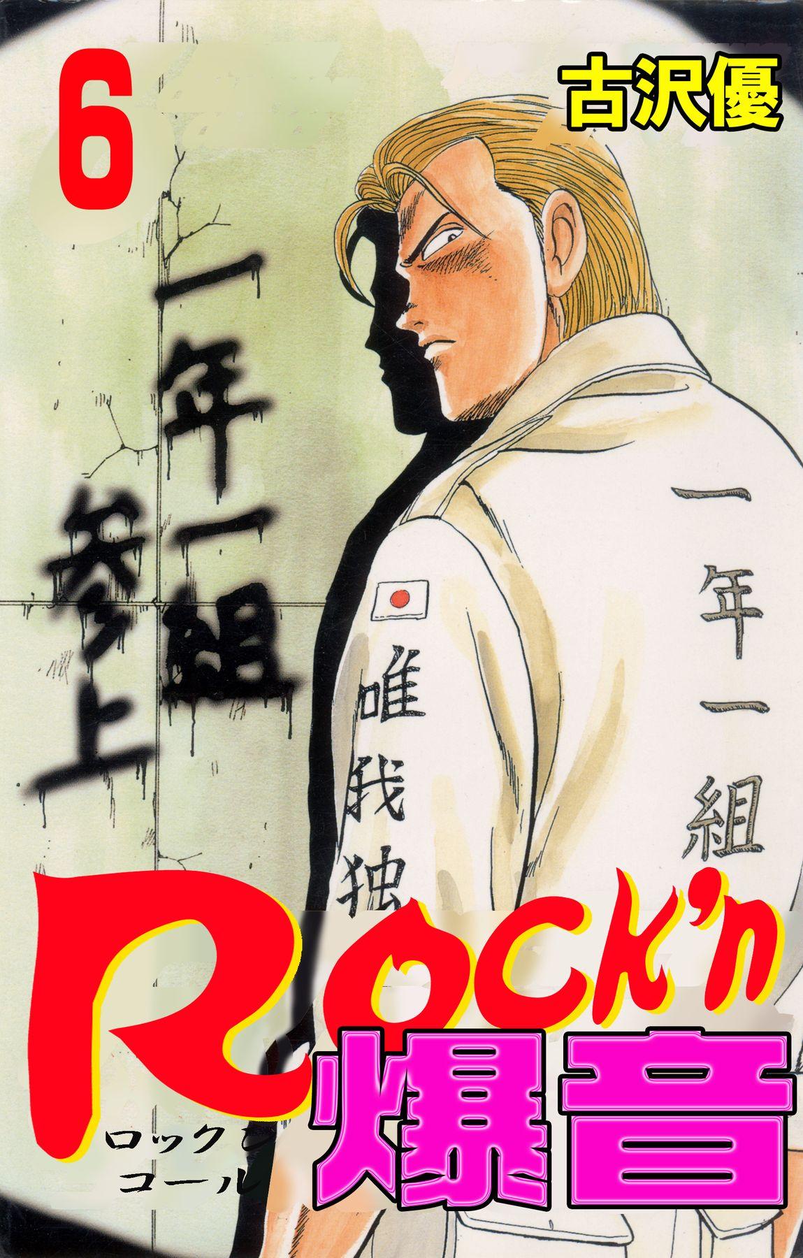 Rock'n爆音(第6巻)