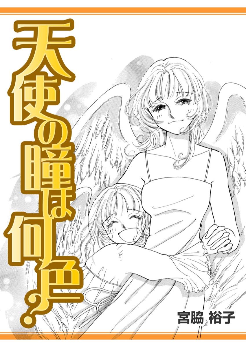 天使の瞳は何色?(第1巻)
