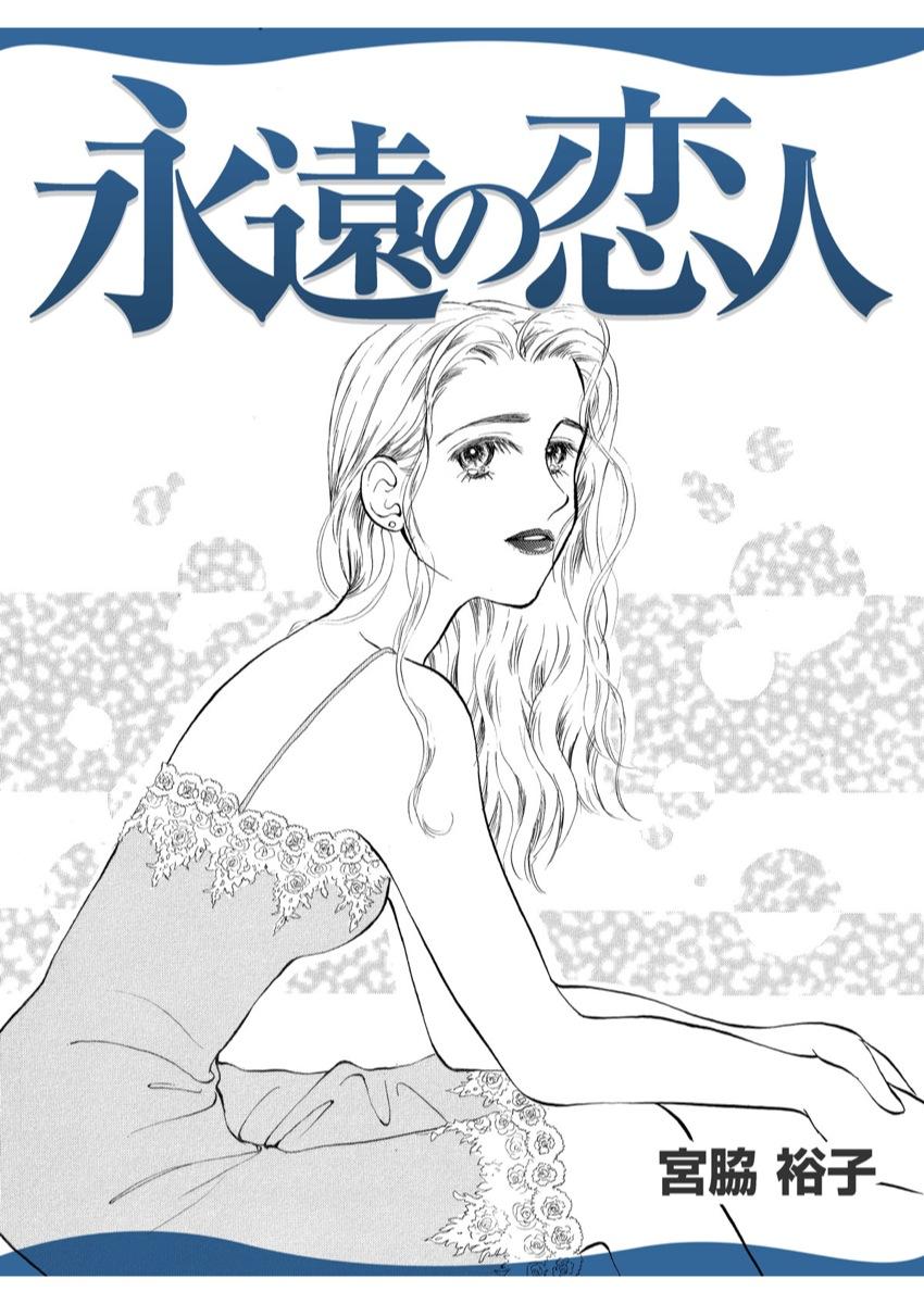 永遠の恋人(第1巻)