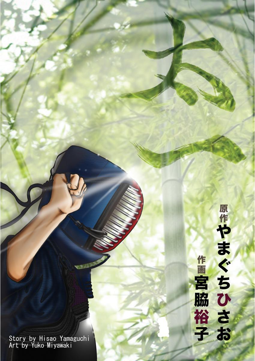 太一(第3巻)