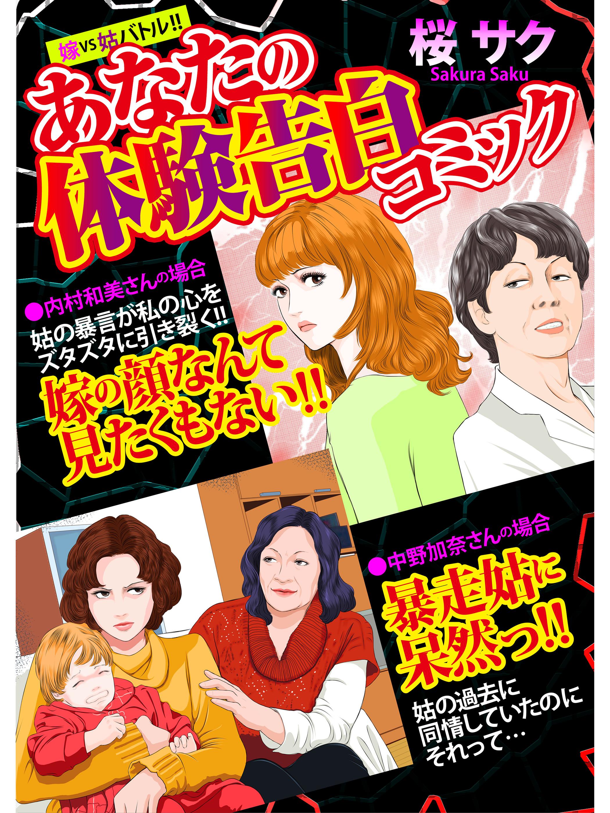 嫁VS姑バトル!!あなたの体験告白コミック(第1巻)