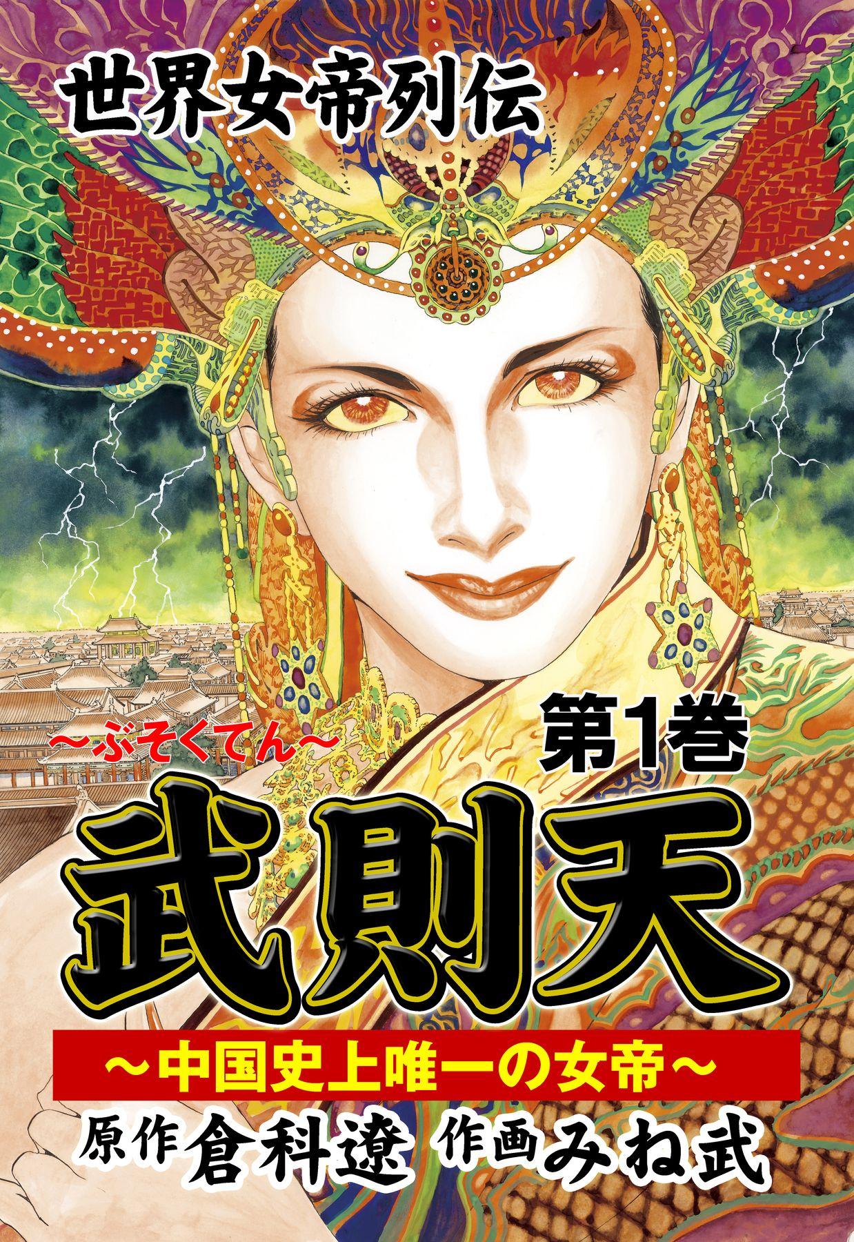 武則天〜中国史上唯一の女帝〜(第1巻)