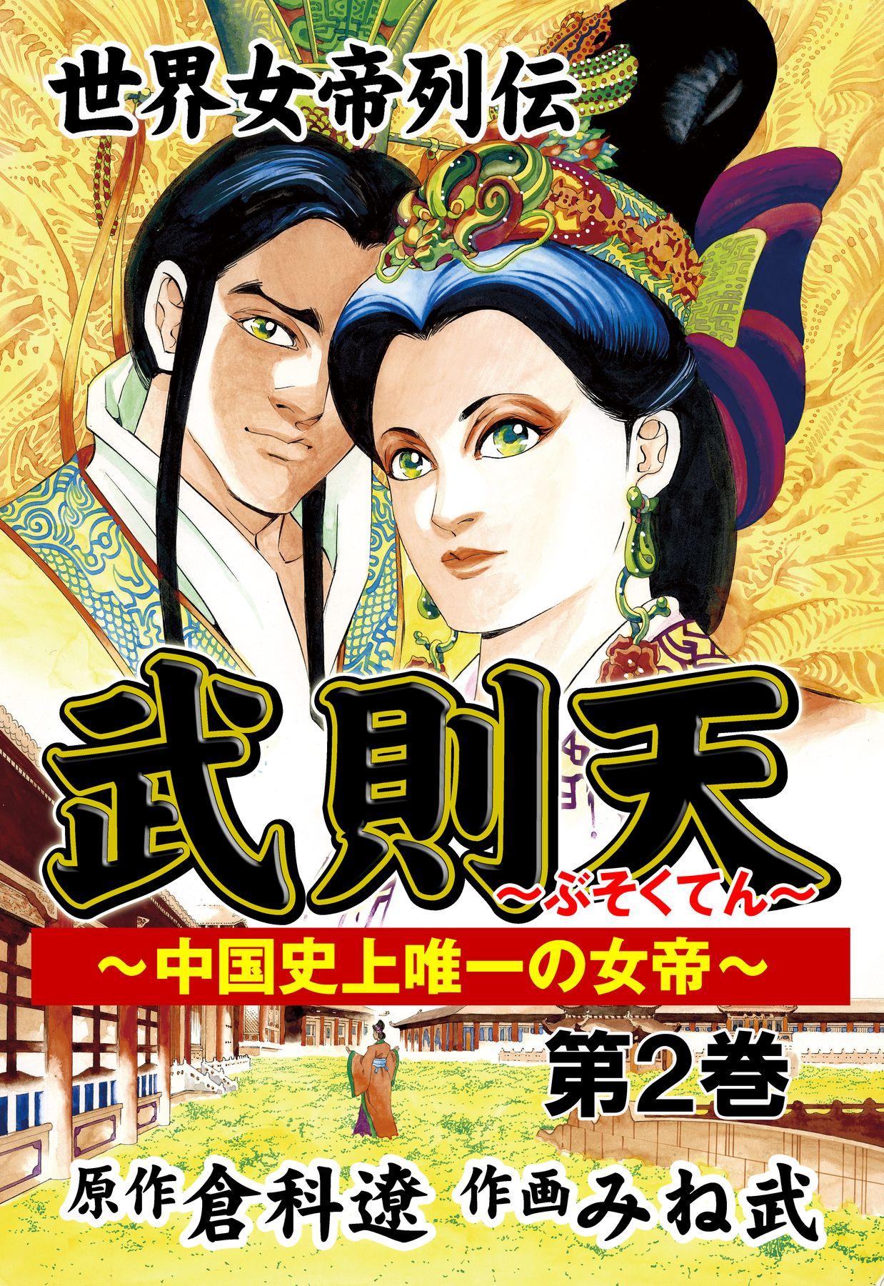 武則天〜中国史上唯一の女帝〜(第2巻)