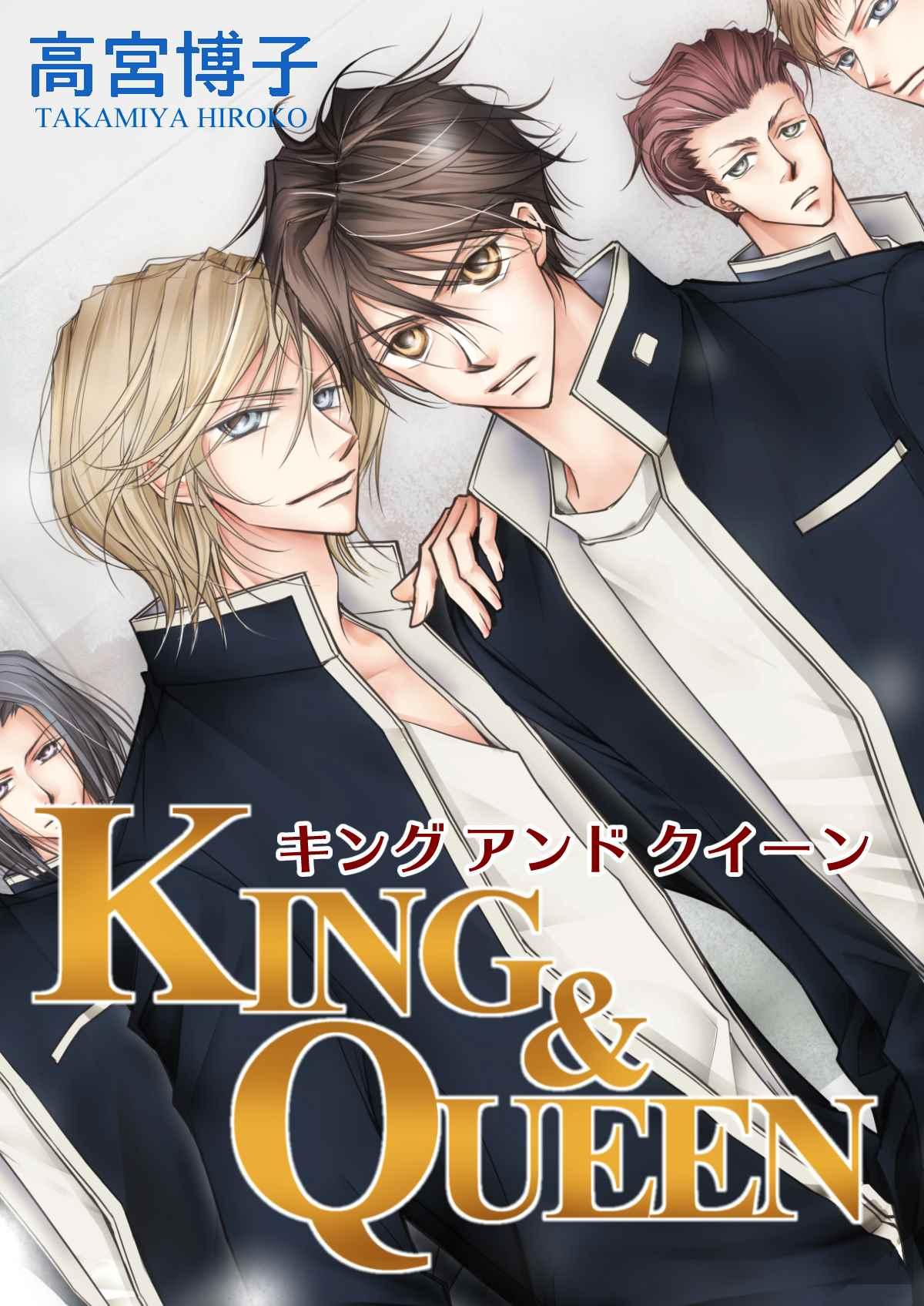 KING&QUEEN(第1巻)
