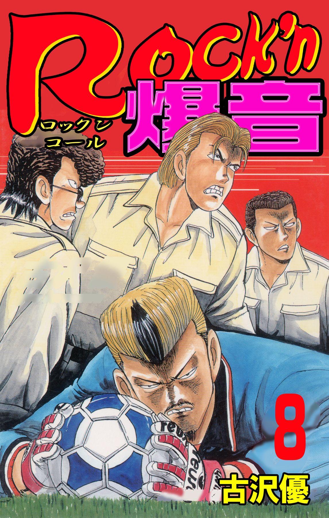 Rock'n爆音(第8巻)