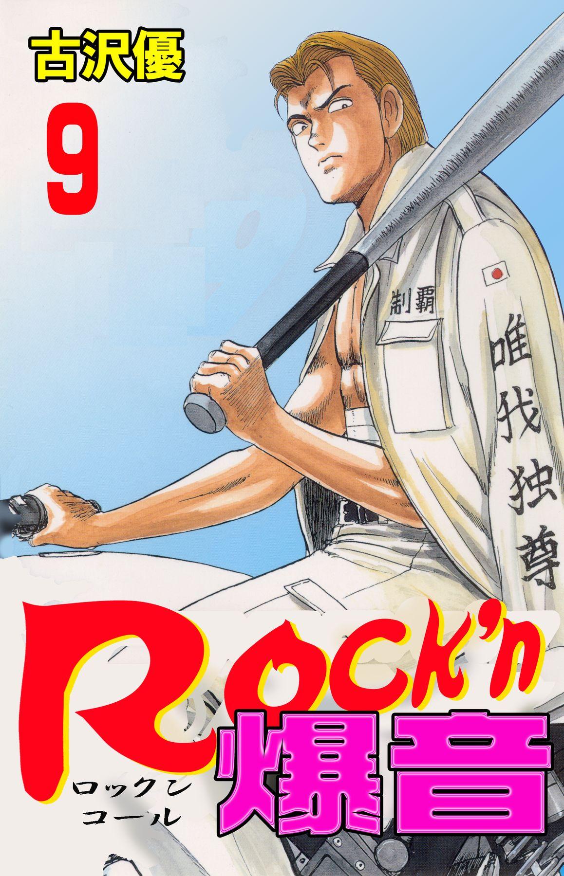 Rock'n爆音(第9巻)