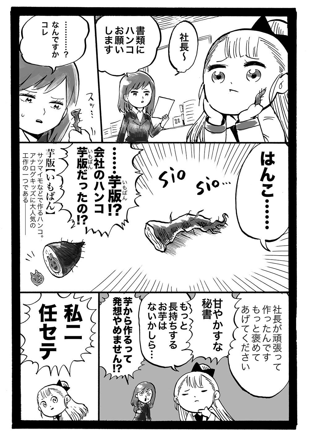 幼女社長(はんこ(単行本収録))