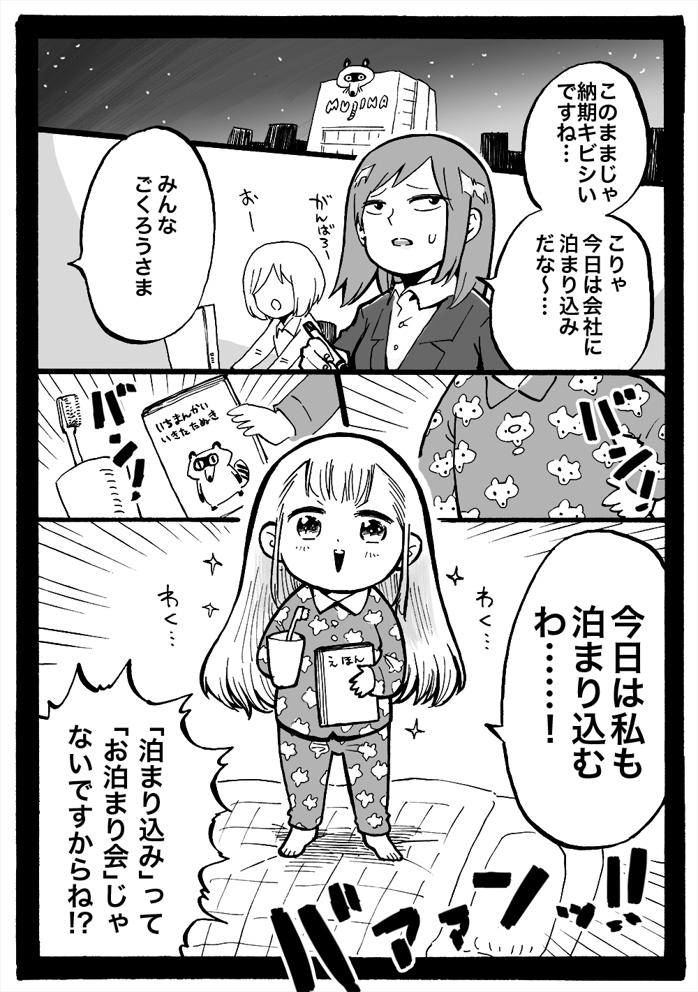 幼女社長(ざんぎょう(単行本収録))