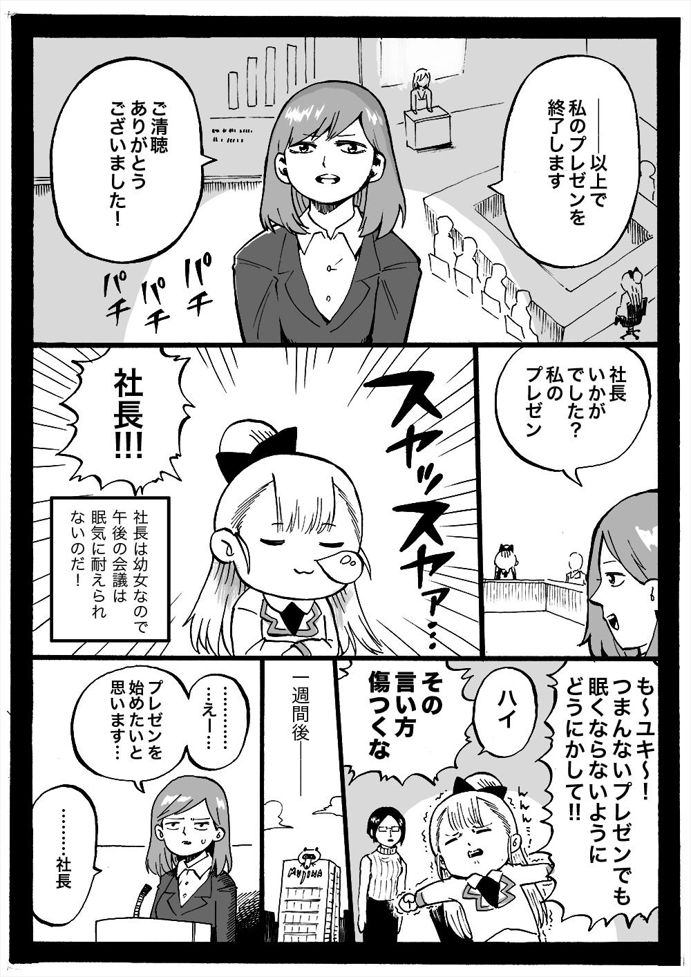 幼女社長(いねむり(単行本収録))
