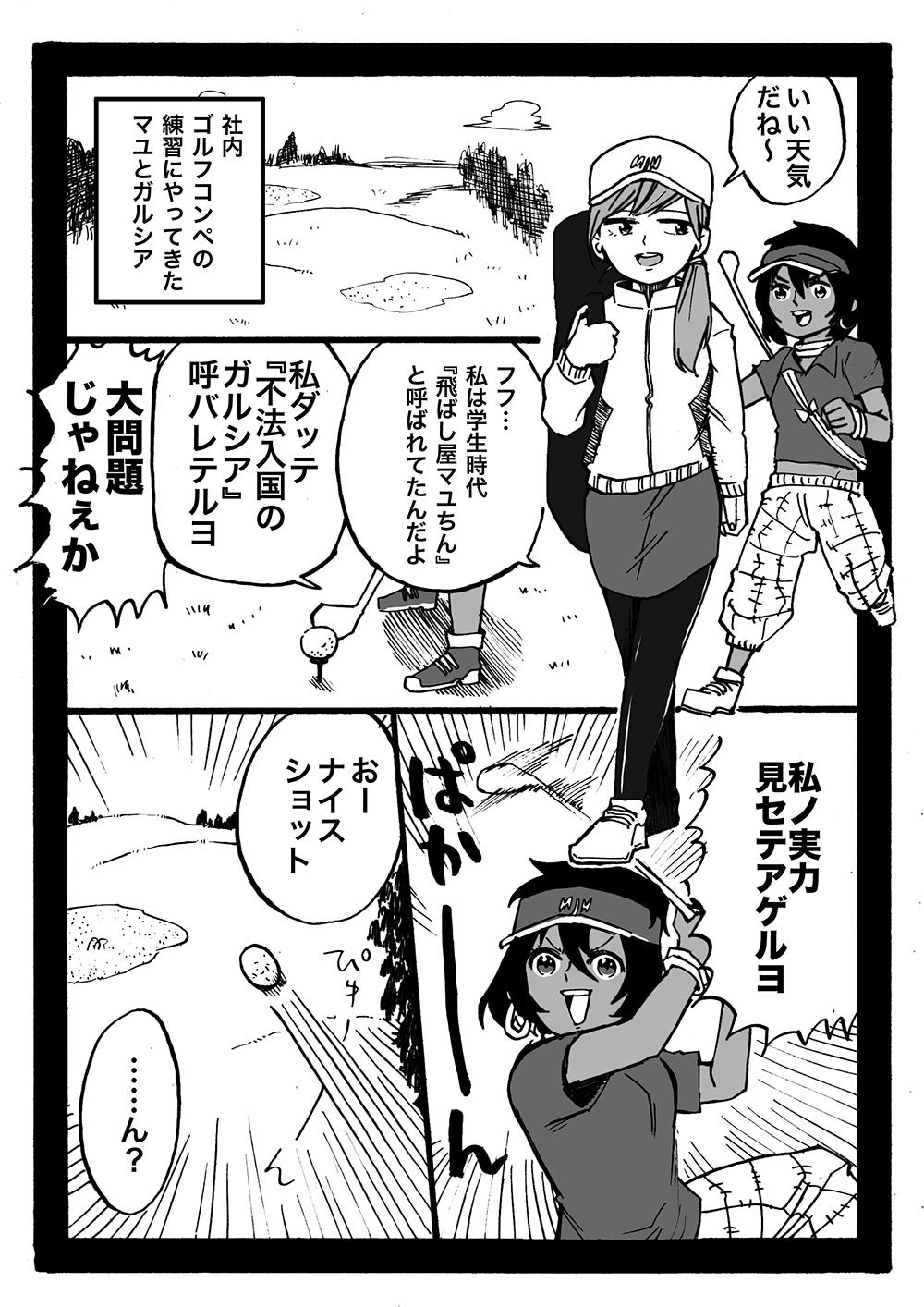 幼女社長(ごるふ(単行本収録))