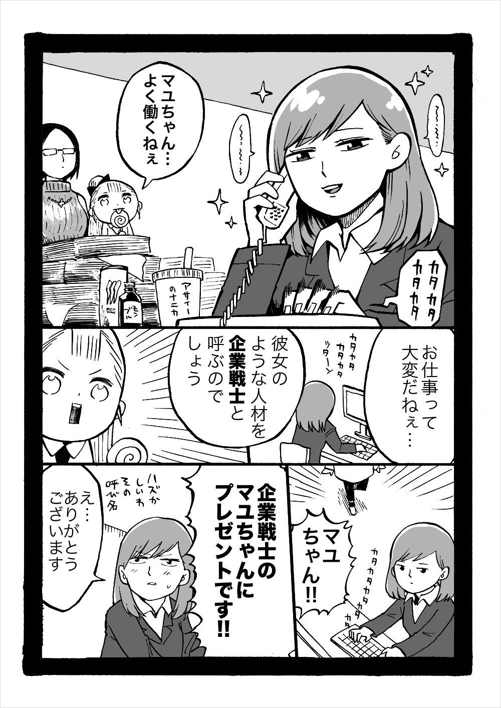 幼女社長(きぎょうせんし)
