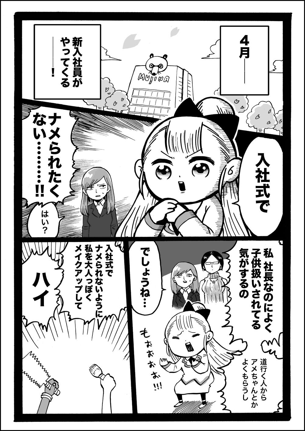 幼女社長(にゅうしゃしき(単行本収録))