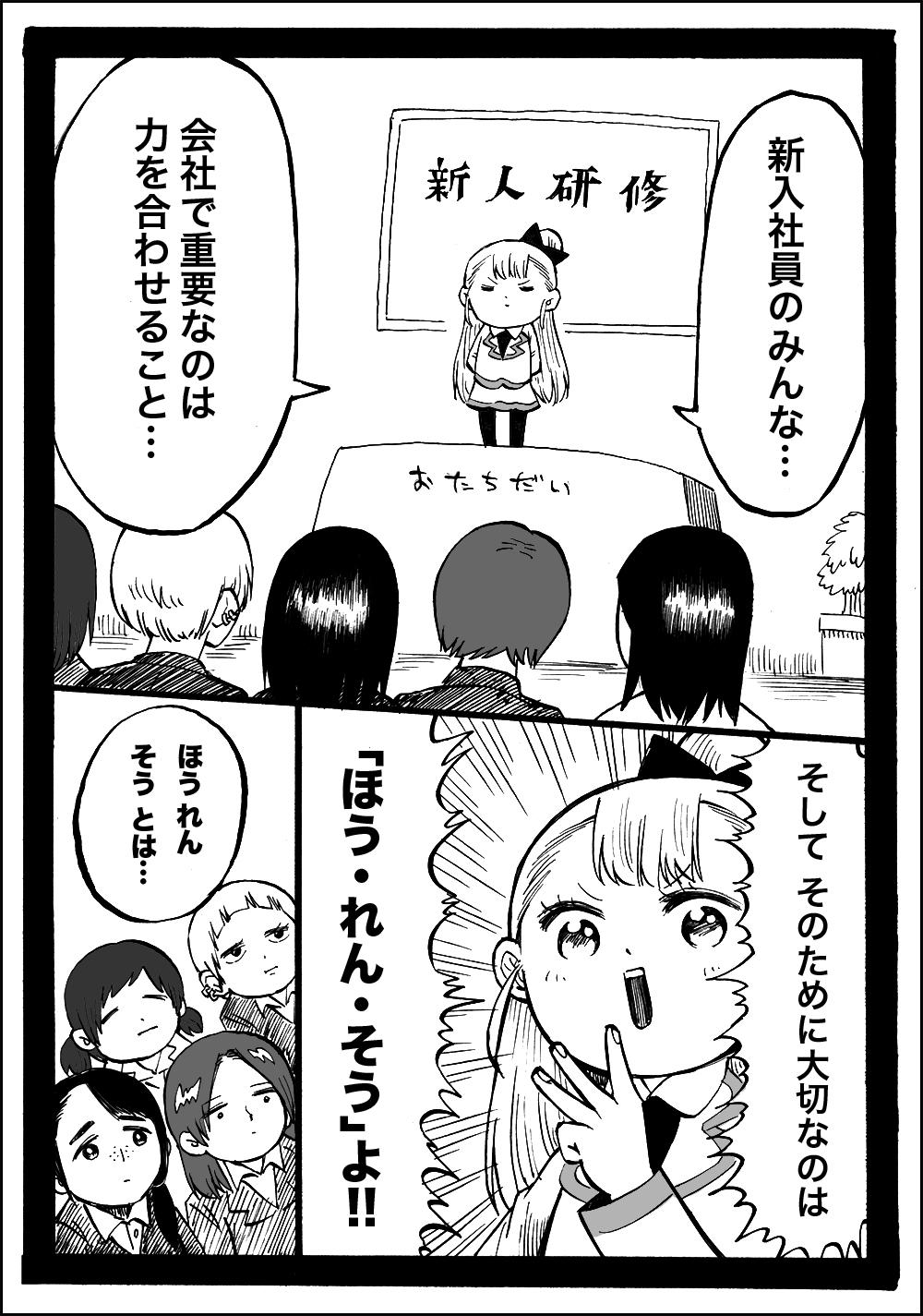 幼女社長(しんじんけんしゅう(単行本収録))