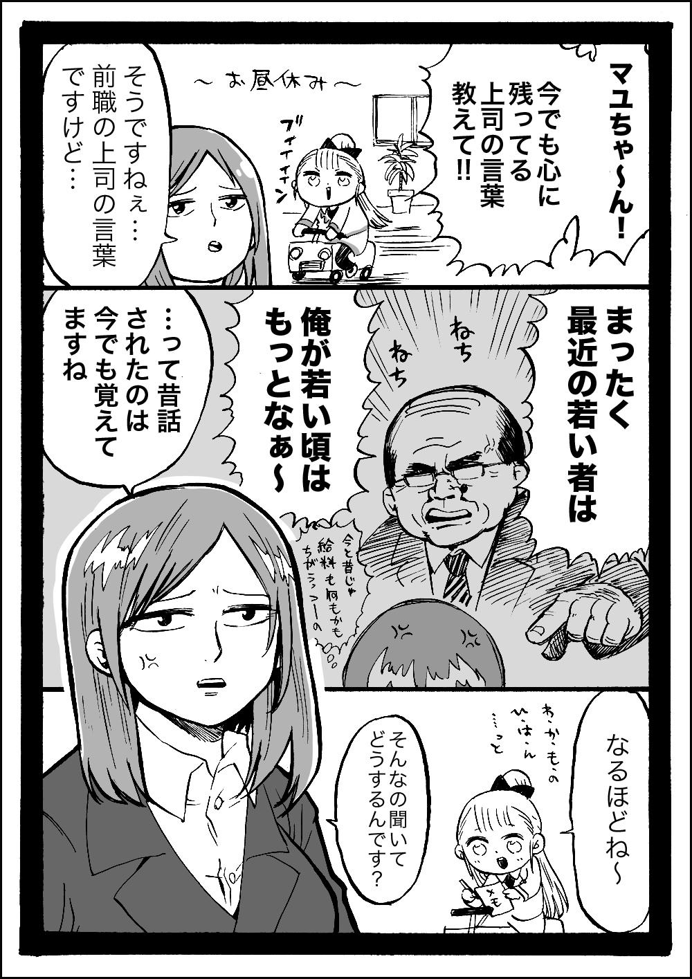 幼女社長(じょうしのめいげん(単行本収録))