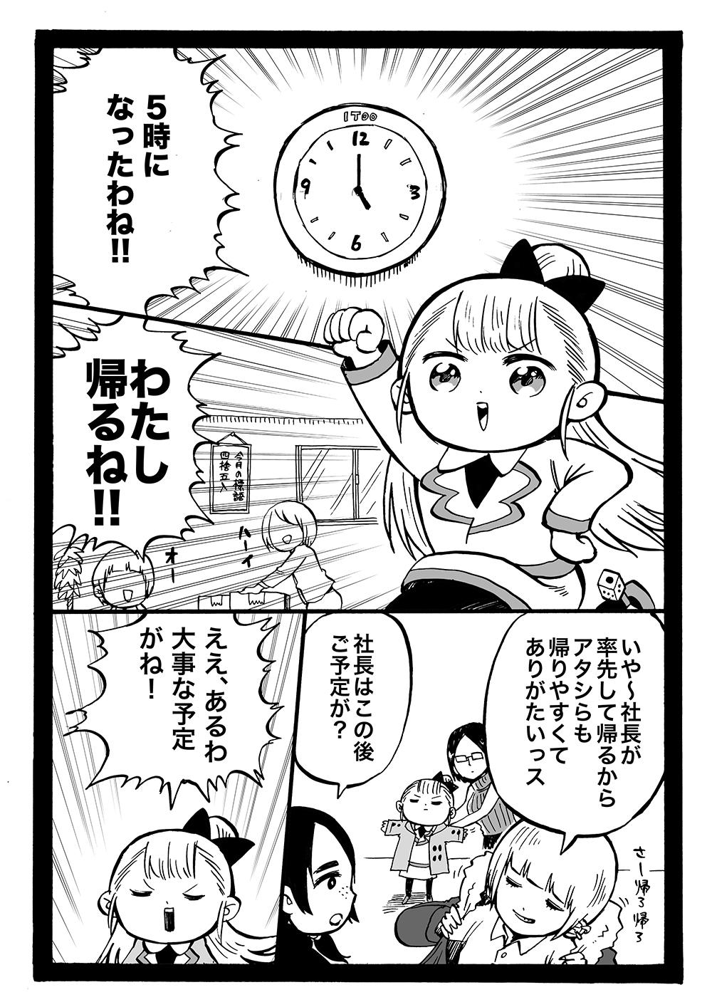 幼女社長(つきあいざんぎょう)