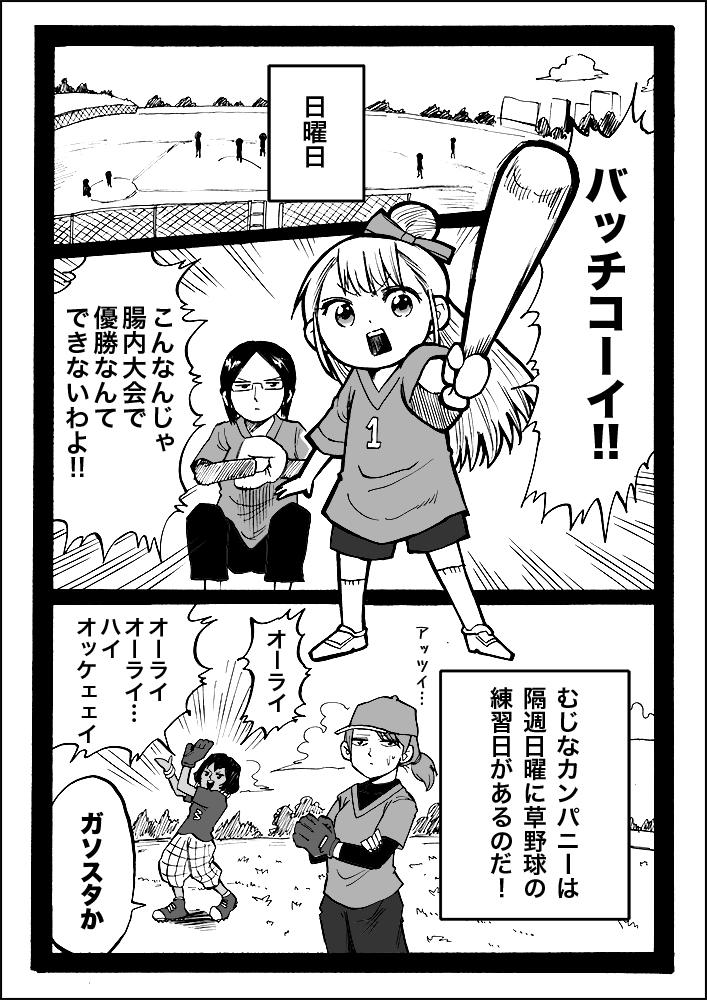 幼女社長(ちょうないやきゅう)
