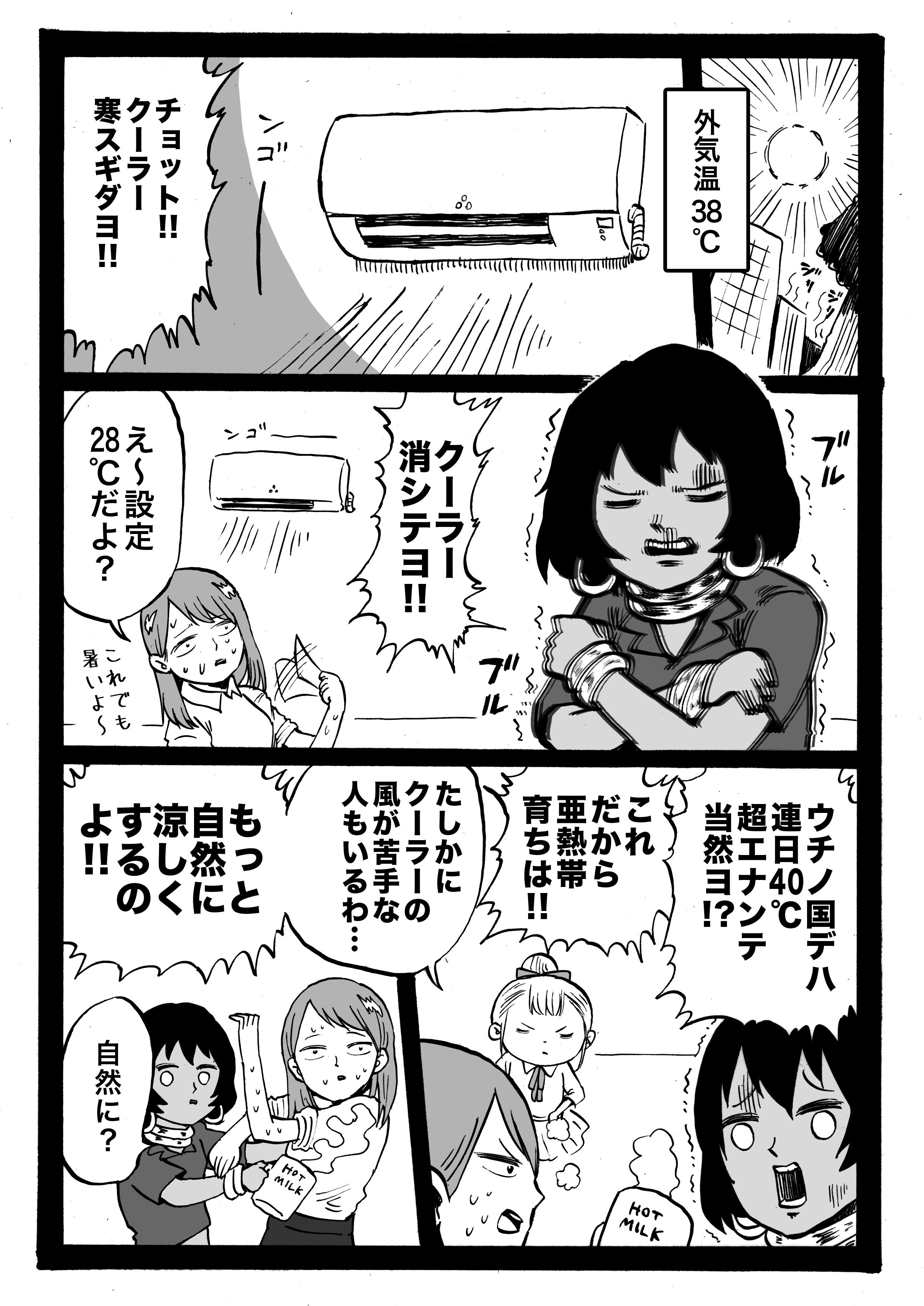 幼女社長(くーらー)