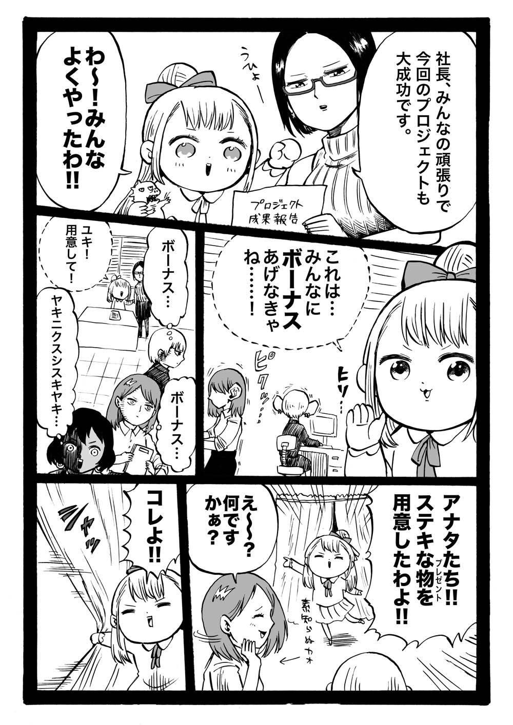 幼女社長(ぼーなす(単行本収録))