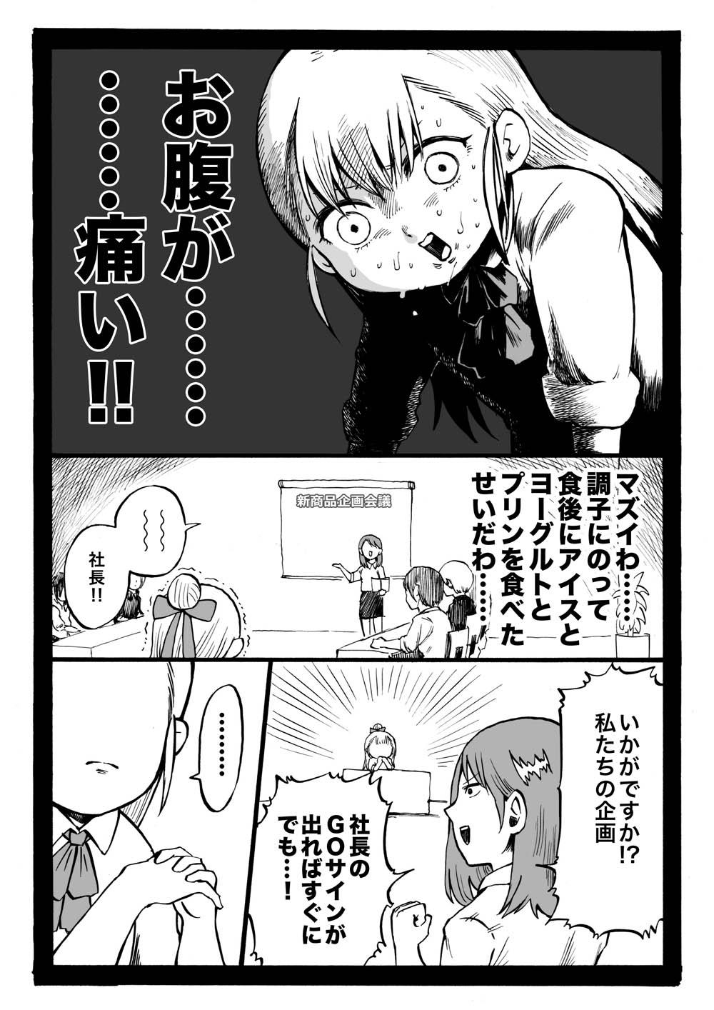 幼女社長(ふくつう)