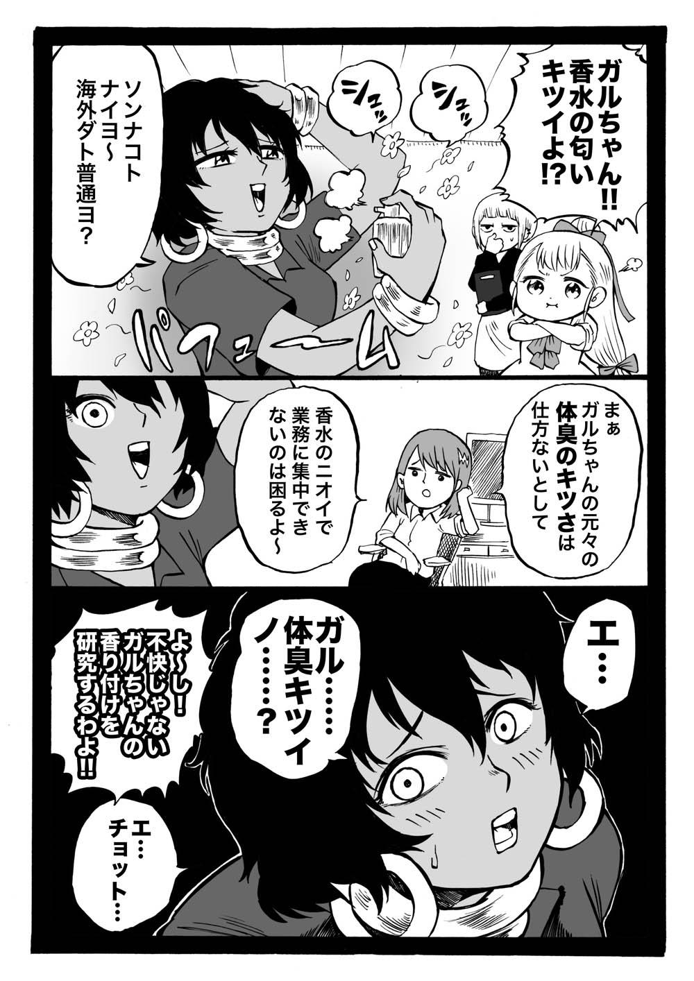 幼女社長(すめはら(単行本収録))