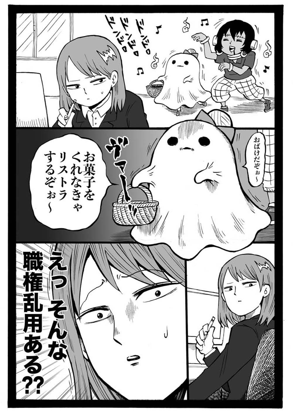 幼女社長(はろうぃん(単行本収録))