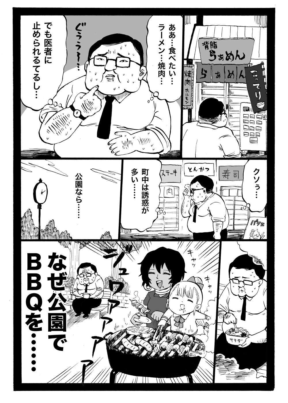幼女社長(これすてろーる(単行本収録))