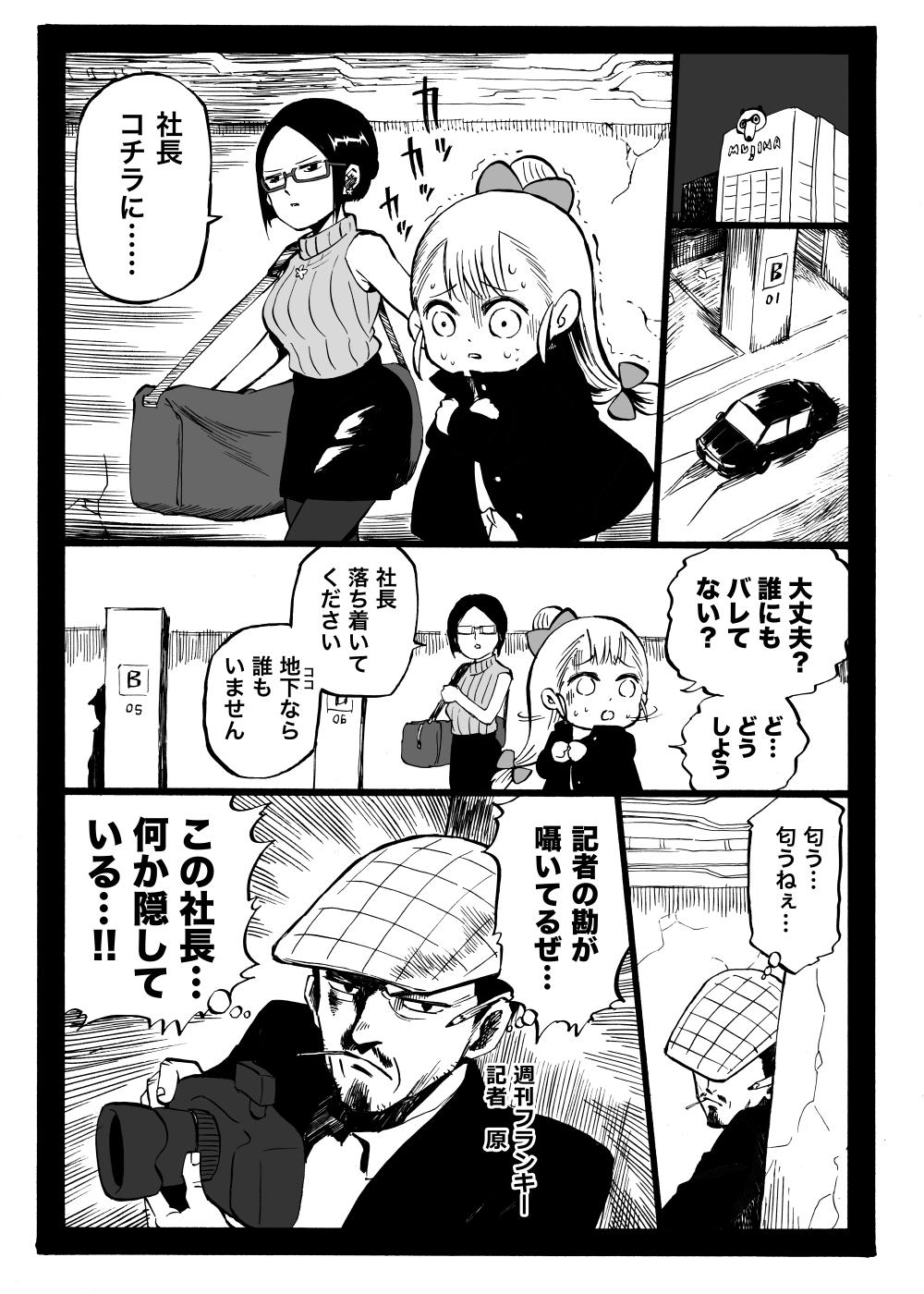 幼女社長(すきゃんだる(単行本収録))
