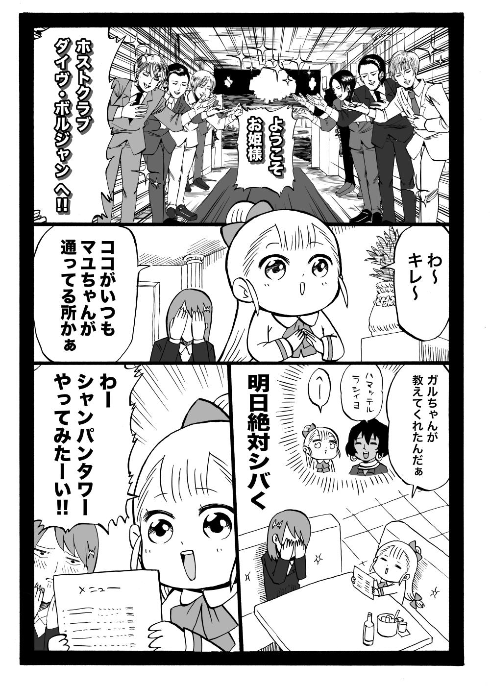 幼女社長(ほすとくらぶ)