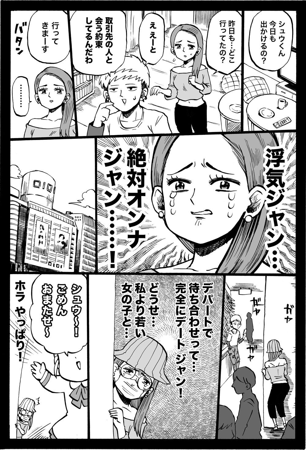 幼女社長(うわき)