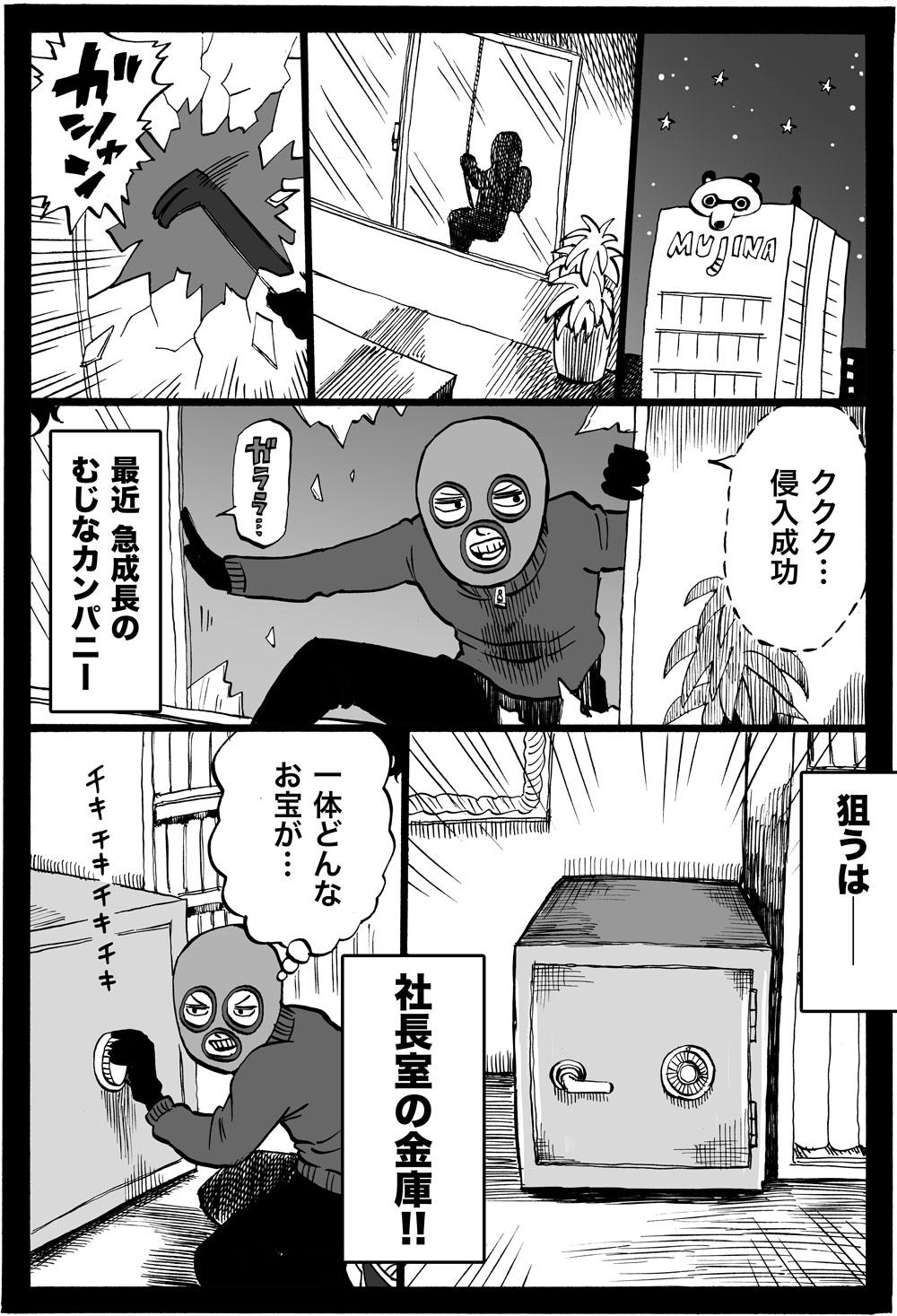 幼女社長(きんこ)
