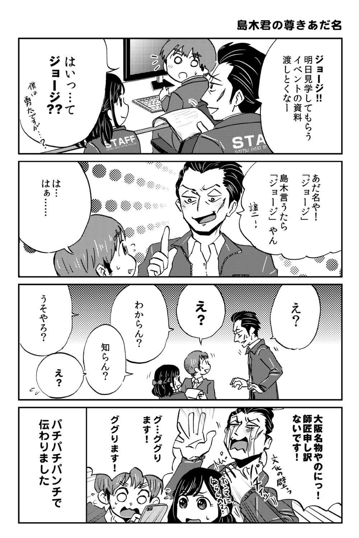 大阪ちゅーとリアル(大阪では禁止されていること)