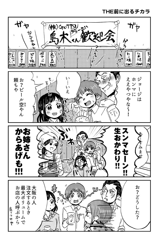 大阪ちゅーとリアル(大阪のオバちゃんの正体)