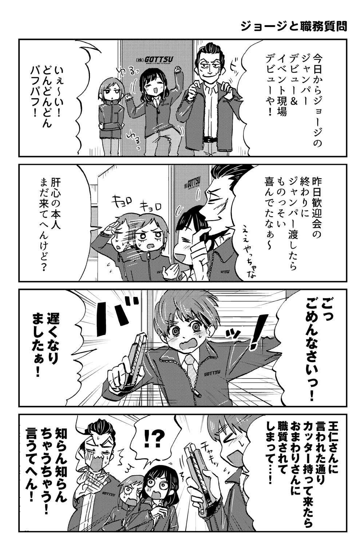 大阪ちゅーとリアル(浪速のヤバい運転事情)