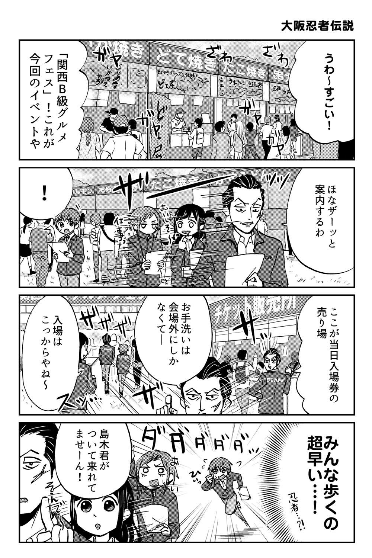 大阪ちゅーとリアル(大阪人情パワー炸裂!)