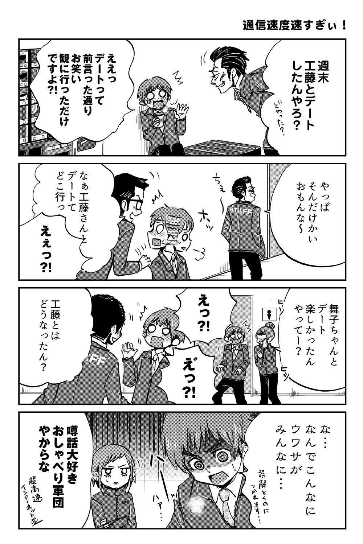 大阪ちゅーとリアル(大阪のオバちゃんとたこ焼きと…)