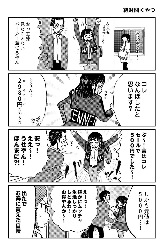 大阪ちゅーとリアル(大阪はお得な商品激戦区?)