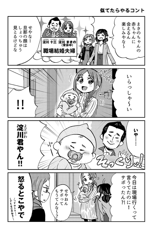 大阪ちゅーとリアル(甲子園は兵庫にあるのに!)