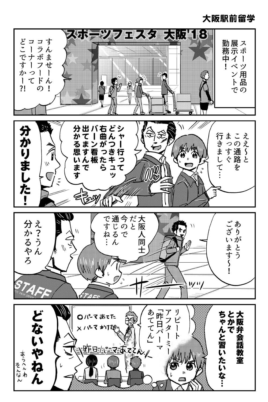 大阪ちゅーとリアル(大阪弁禁止ゲームの行く末は…?)