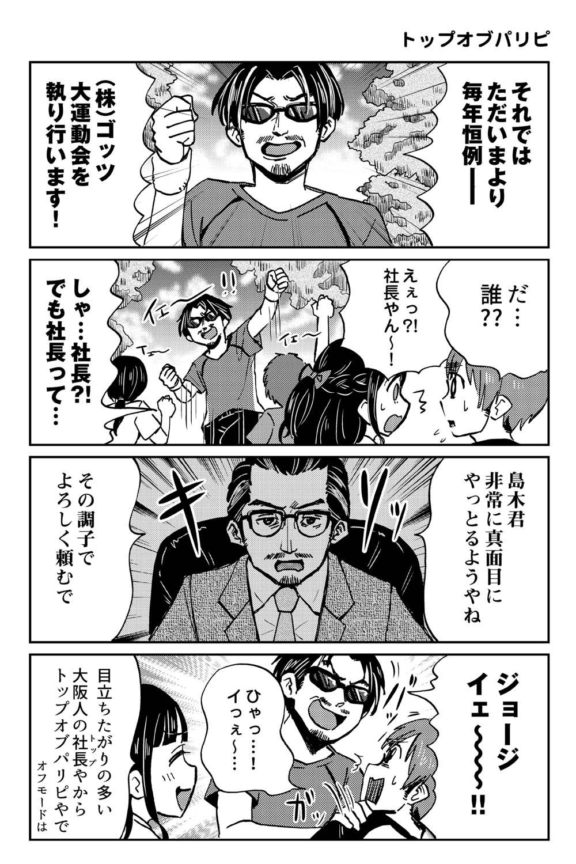 大阪ちゅーとリアル(大阪の社長はトップオブパリピ)