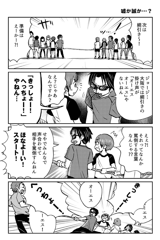 大阪ちゅーとリアル(大阪の運動会の秘密?)