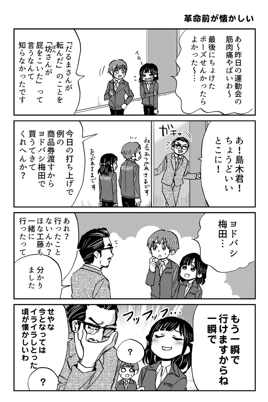 大阪ちゅーとリアル(梅田ダンジョン)