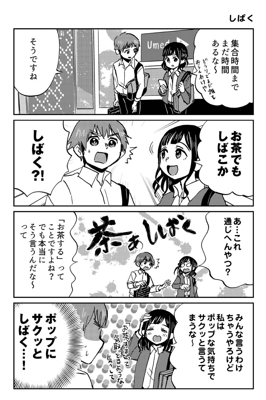 大阪ちゅーとリアル(大阪喫茶店の裏メニュー⁈)
