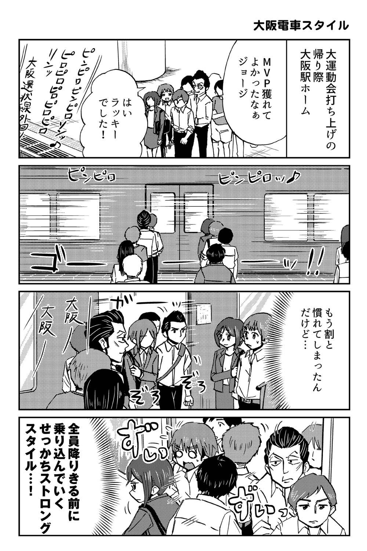 大阪ちゅーとリアル(大阪の電車はストロングスタイル!)